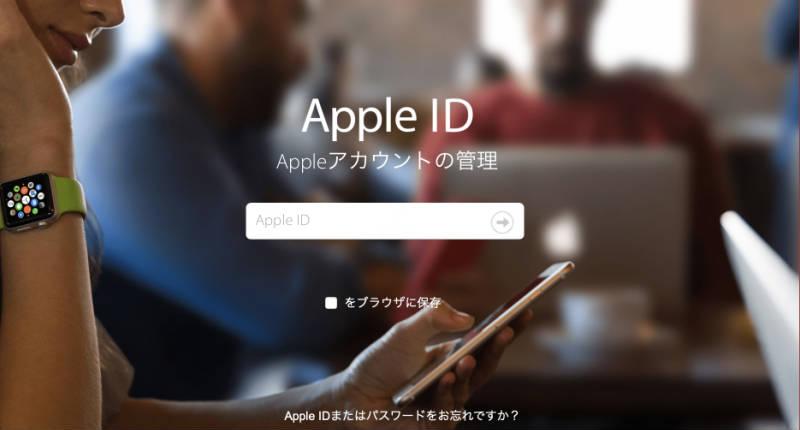 Apple IDを確認してくださいをクリック1