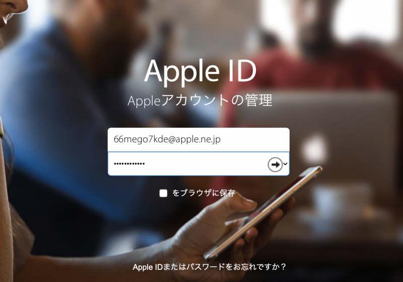 Apple IDを確認してくださいをクリック2