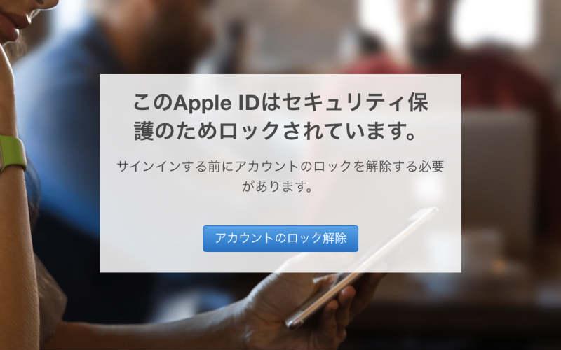 Apple IDを確認してくださいをクリック3