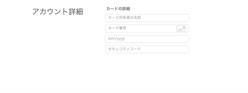 アカウント情報検証を完成してください。をクリック5