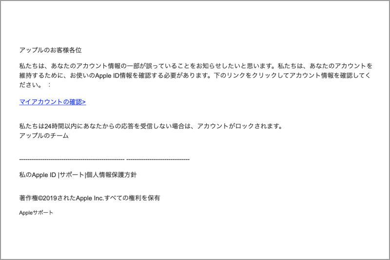 【お知らせ】 あなたのAppleIDアカウントはロックされていますの文面