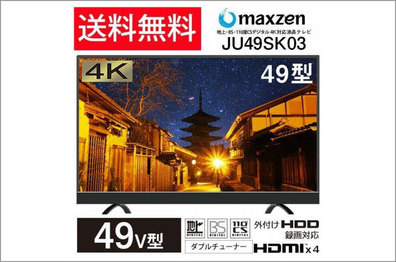 個人的に、おすすめ。maxzen格安4Kテレビの「JU49SK03」の価格は?