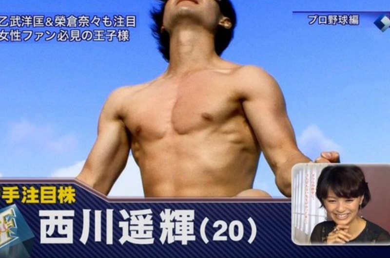 西川遥輝の筋肉を見たい!