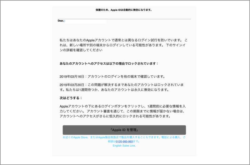 [お知らせ] Apple IDがロックされています。あなたの最近のアクセスアカウントにいくつか問題がありました。の内容