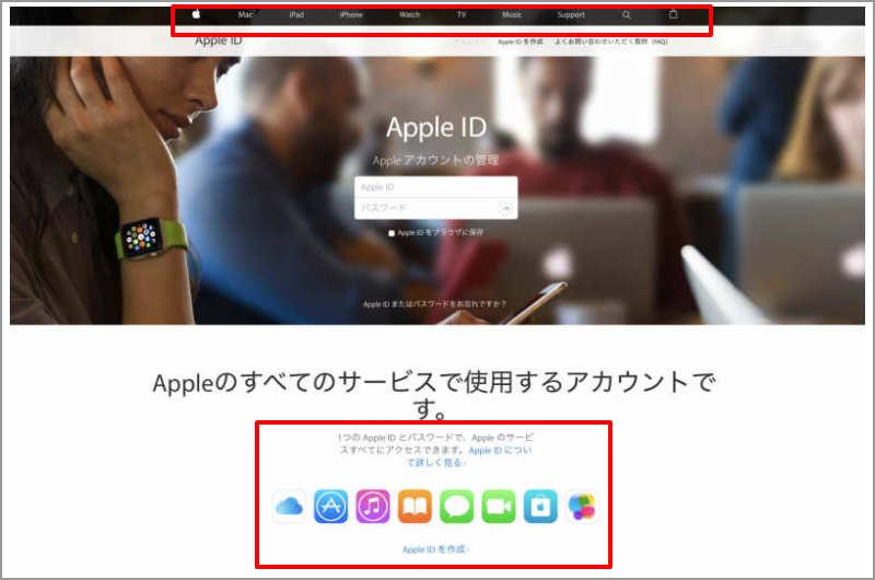 リンク部分の「Apple ID を管理」をしてみると?
