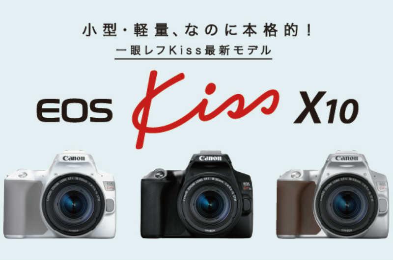 EOS Kiss X10の発売日とサイズ、価格、スペック
