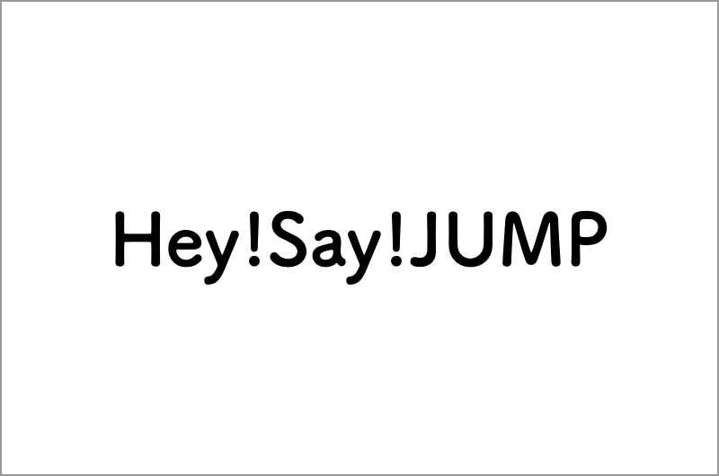 hey say jump、ツアー中止の理由とは?一部の行き過ぎたファンのヤバイ行為とは?