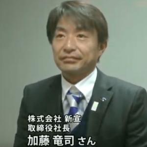 加藤美南の父親はイベント会社の社長!会社名&場所は新潟のどこ?