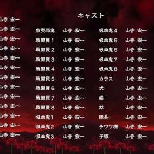 山寺宏一 エンドロール