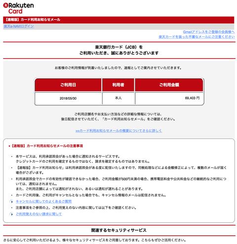 スクリーンショット 2018-05-31 0.28.23