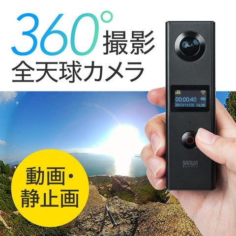 sanwadirect_400-cam063