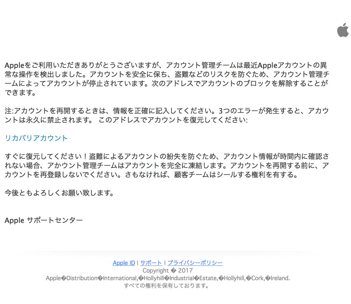 Amazonを装う迷惑メール、アラート:あなたのアカウントは閉鎖されます。に注意