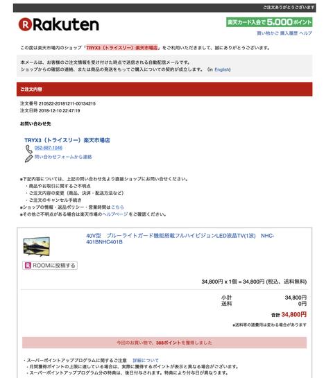 スクリーンショット 2018-12-12 0.52.45