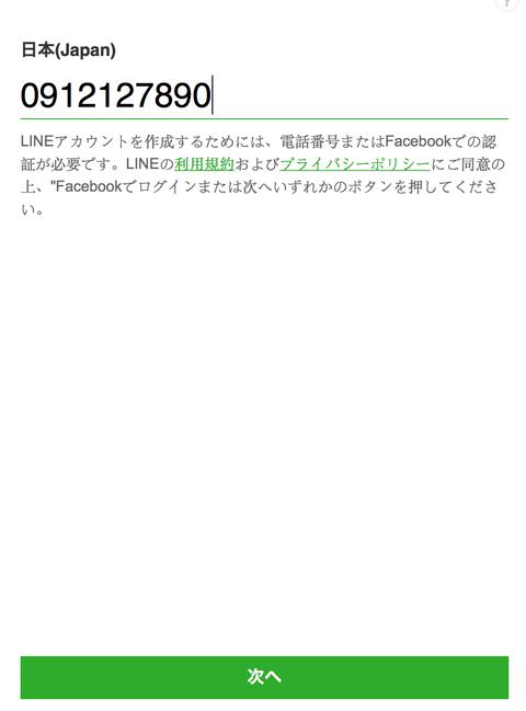 スクリーンショット 2018-09-05 1.02.28